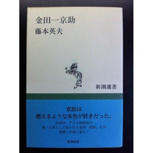 金田一京助 (新潮選書)
