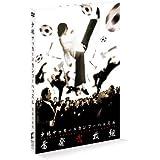 「少林サッカー」×「カンフーハッスル」奮発弐枚組 (初回限定生産) [DVD]