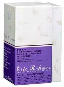 エリック・ロメール 四季の物語 BOX [DVD]