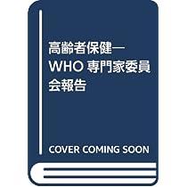 高齢者保健―WHO専門家委員会報告