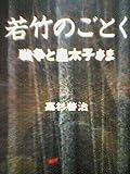 若竹のごとく―戦争と皇太子さま (1968年)