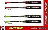 レボルタイガー 美津和タイガー 一般軟式 金属バット RBRHW ハイパーウィップ 限定カラーモデル Jグリップ