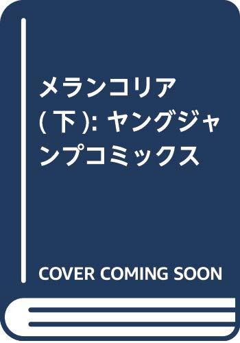メランコリア(下): ヤングジャンプコミックス