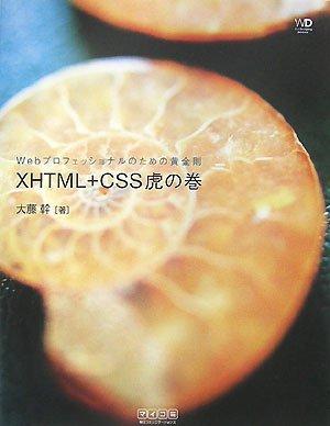 Webプロフェッショナルのための黄金則 XHTML+CSS虎の巻 (Web Designing BOOKS)
