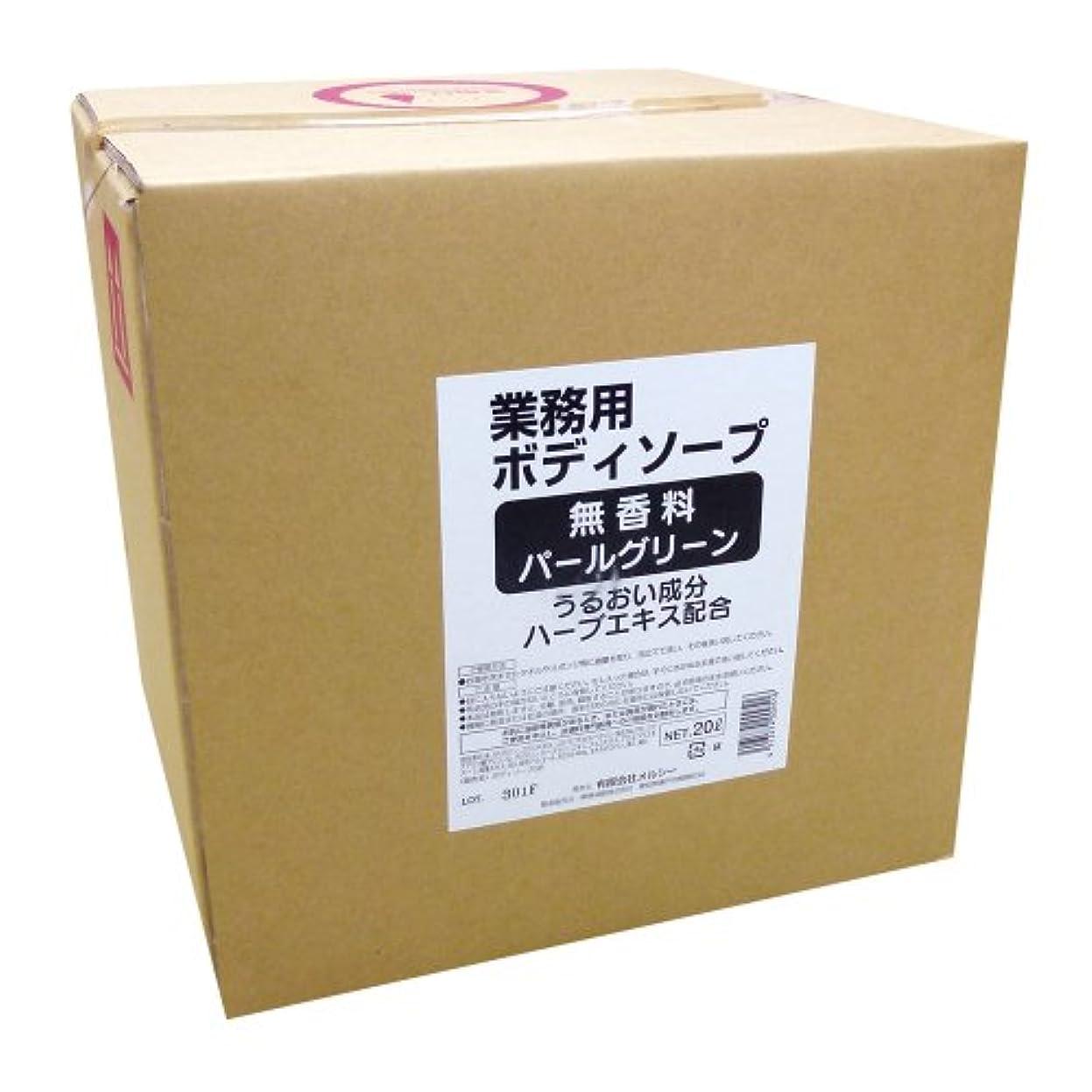 記事植物学者あいにく【業務用】 無香料 ボディソープ 20L