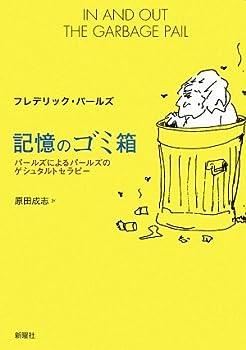 記憶のゴミ箱―パールズによるパールズのゲシュタルトセラピー