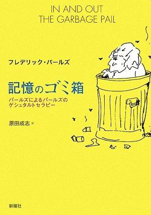 記憶のゴミ箱—パールズによるパールズのゲシュタルトセラピー