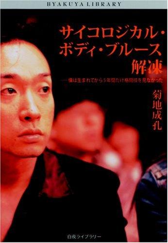 サイコロジカル・ボディ・ブルース解凍 (白夜ライブラリー001)の詳細を見る