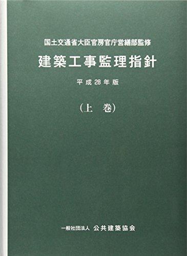 建築工事監理指針〈平成28年版 上巻〉