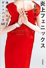 炎上フェニックス 池袋ウエストゲートパーク17 (文春e-book)