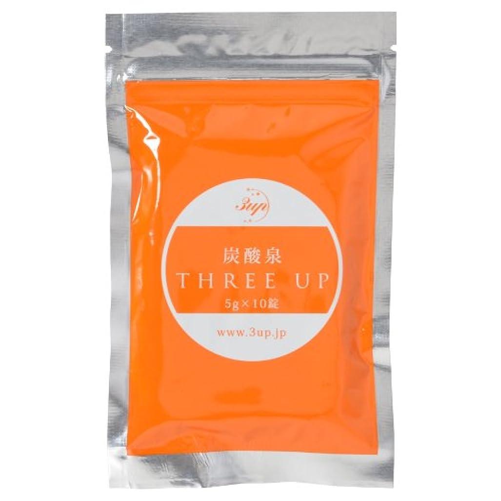 飲料どっちノベルティ3upスリーアップ 重炭酸イオンタブレット(洗顔用) 1袋:5g×10錠