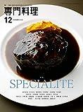 月刊専門料理 2018年 12 月号 [雑誌]