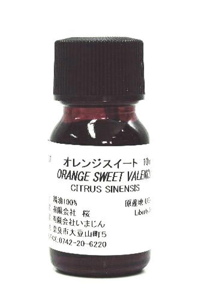 才能のある鎮痛剤単なるオレンジスイート 10ml 【エッセンシャルオイル?精油?手作りコスメ材料?手作り石けん材料】【いまじん】