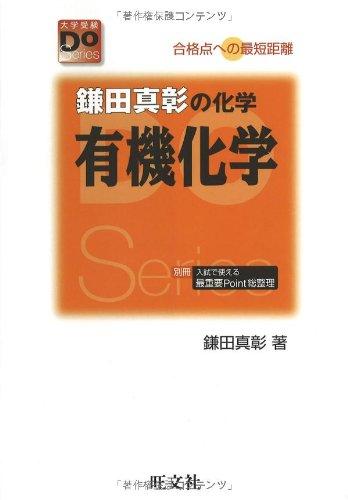 鎌田真彰の化学有機化学―合格点への最短距離 (大学受験Do Series)の詳細を見る