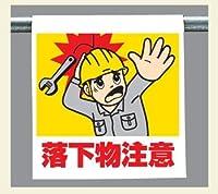 ワンタッチ取付標識 340-84 『落下物注意』