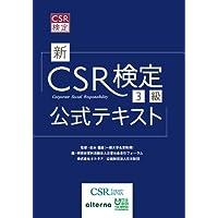 新CSR検定3級公式テキスト