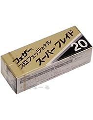 フェザープロフェッショナルブレイド スーパーブレイド 20枚入