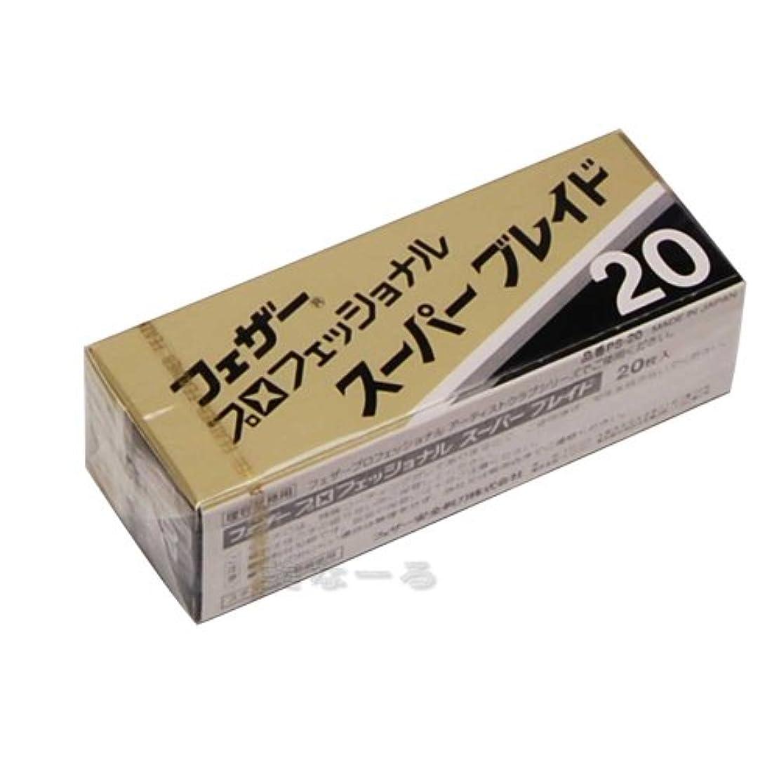 郵便ジョットディボンドン体現するフェザープロフェッショナルブレイド スーパーブレイド 20枚入