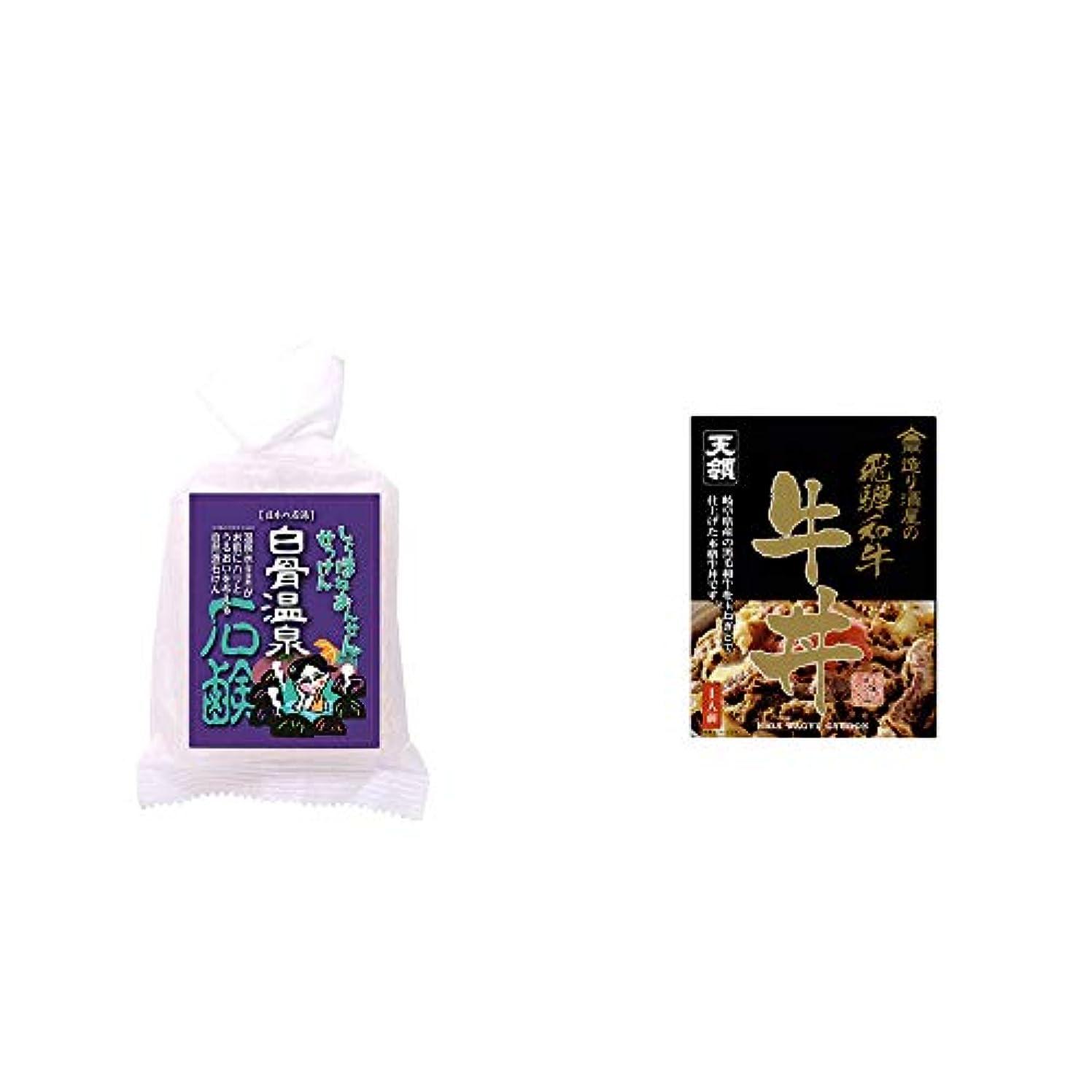 空港タッチ物質[2点セット] 信州 白骨温泉石鹸(80g)?天領酒造 造り酒屋の飛騨和牛 牛丼(1人前)