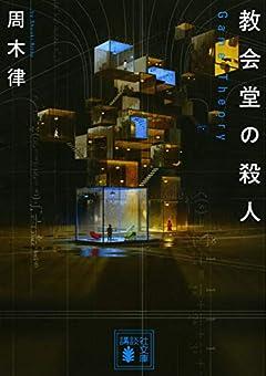 教会堂の殺人 ~Game Theory~ (講談社文庫)