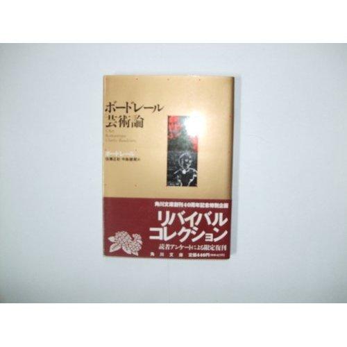 ボードレール芸術論 (角川文庫)