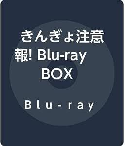 きんぎょ注意報! Blu-ray BOX