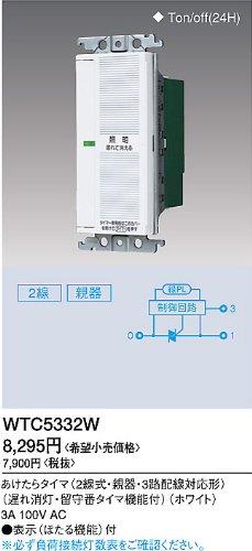 パナソニック(Panasonic) コスモシリーズワイド21 あけたらタイマ 2線式・親器・3路配線対応形 ホワイト WTC5332WK