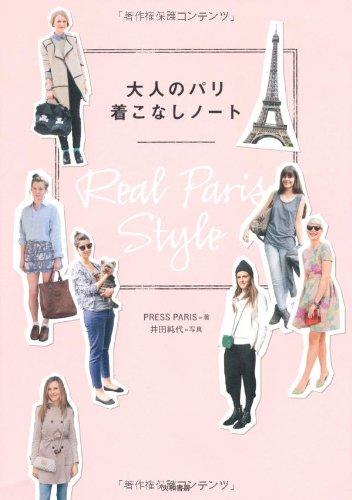 大人のパリ 着こなしノート ~REAL PARIS STYLE~の詳細を見る