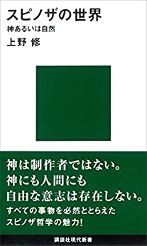 [上野修]のスピノザの世界 (講談社現代新書)