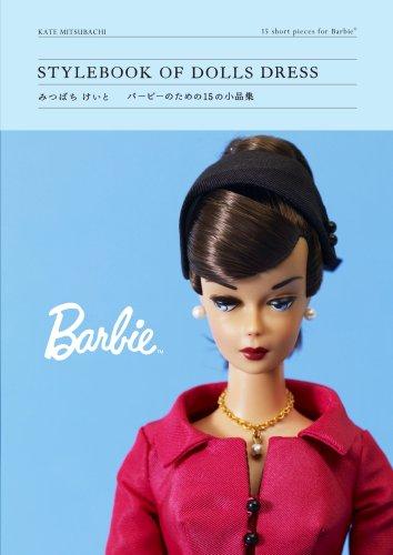 みつばちけいと STYLEBOOK OF DOLLS DRESS バービーのための15の小品集《限定版》 ([バラエティ])の詳細を見る