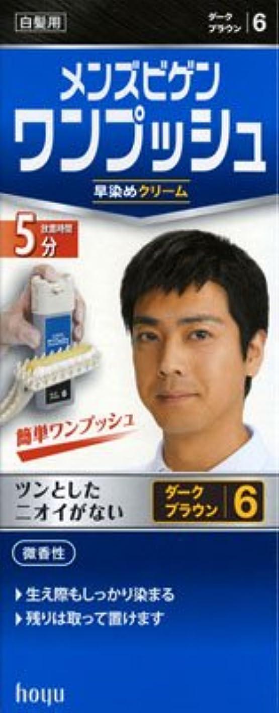 耐えられない出血アピールメンズビゲン ワンプッシュ 6 ダークブラウン × 5個セット