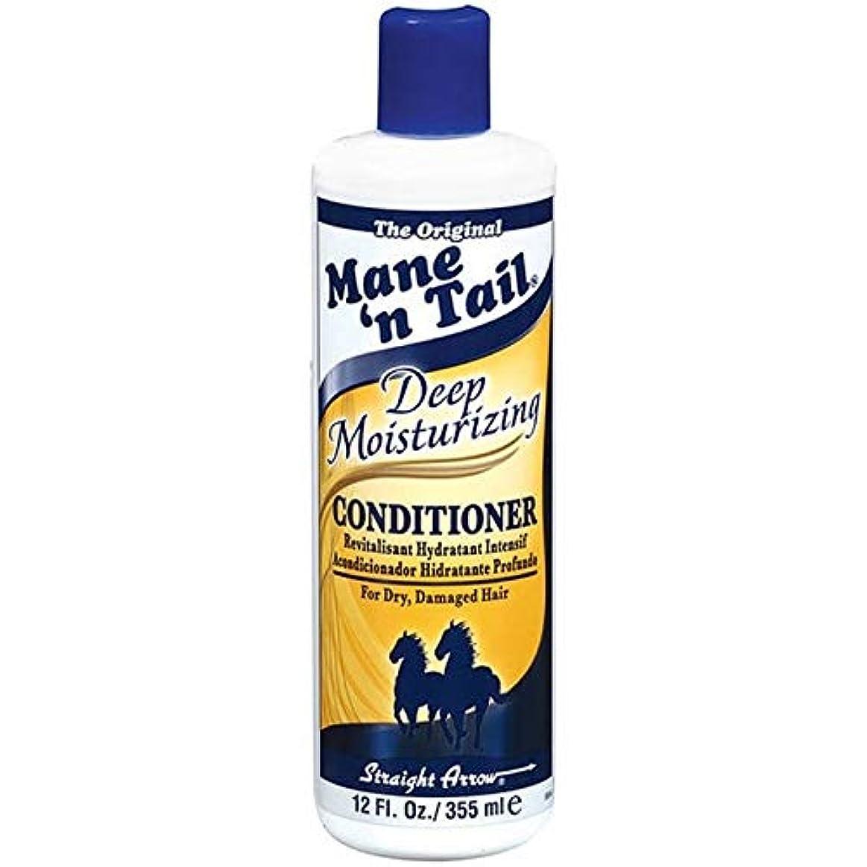 対人人類発症[Mane n Tail ] たてがみ「N尾深い保湿コンディショナー355ミリリットル - Mane 'n Tail Deep Moisturizing Conditioner 355ml [並行輸入品]