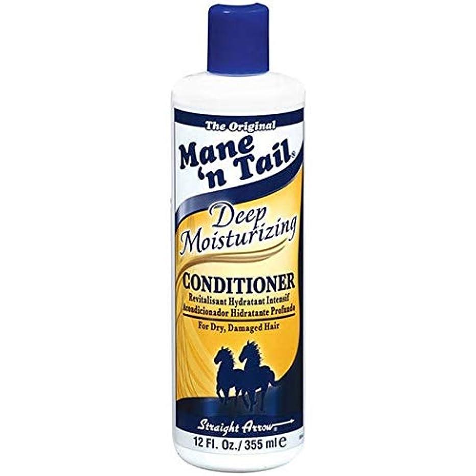 減るスペシャリストいつでも[Mane n Tail ] たてがみ「N尾深い保湿コンディショナー355ミリリットル - Mane 'n Tail Deep Moisturizing Conditioner 355ml [並行輸入品]