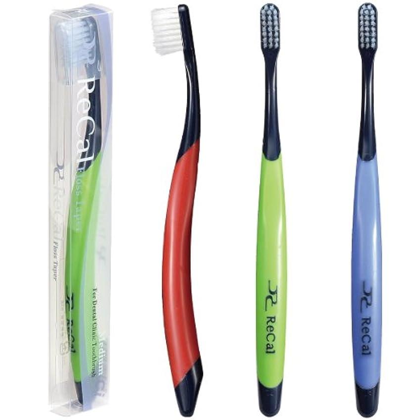 不明瞭導入するに対応リカル歯ブラシ フロステーパー毛(Mふつう)ブラックハンドル キャップ+プラケース付き(12本:3色アソート)