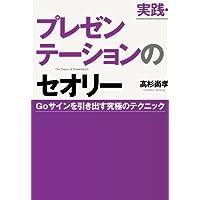 実践・プレゼンテ-ションのセオリー―Goサインを引き出す究極のテクニック