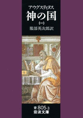 神の国 1 (岩波文庫 青 805-3)の詳細を見る