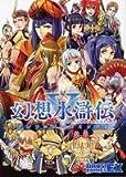 幻想水滸伝V アンソロジーコミック  4 (ブロスコミックスEX)