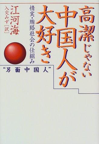 高潔じゃない中国人が大好き―情実・賄賂社会の仕組み