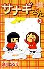 サナギさん 第3巻