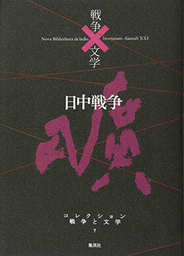 日中戦争 (コレクション 戦争×文学)の詳細を見る