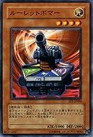 【遊戯王カード】 ルーレットボマー EE1-JP080-N