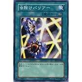 【遊戯王カード】 虫除けバリアー BE1-JP205-N