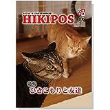 ひきポス8号「ひきこもりと友達」HIKIPOS -ひきこもり当事者たちの声が満載-
