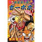 真説ボボボーボ・ボーボボ (1) (ジャンプ・コミックス)