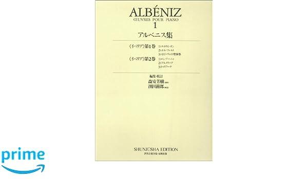 アルベニス集1 (世界音楽全集 ピ...