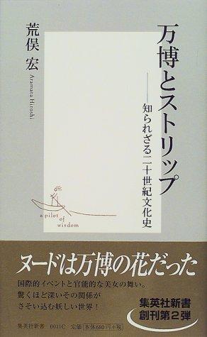 万博とストリップ—知られざる二十世紀文化史 (集英社新書)