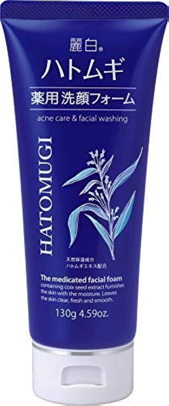 排除米国に向かって麗白 ハトムギ 薬用洗顔フォーム × 15個セット
