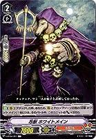 カードファイト!! ヴァンガード/V-BT04/057 忍獣 ホワイトメイン C