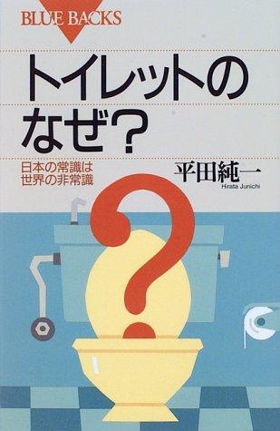 トイレットのなぜ?―日本の常識は世界の非常識 (ブルーバックス)