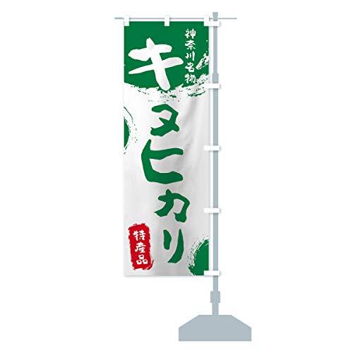キヌヒカリ のぼり旗 サイズ選べます(ジャンボ90x270cm 右チチ)